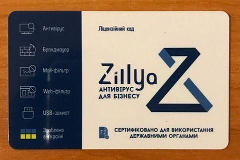 Комплексная защита Zillya! Антивирус для Бизнеса