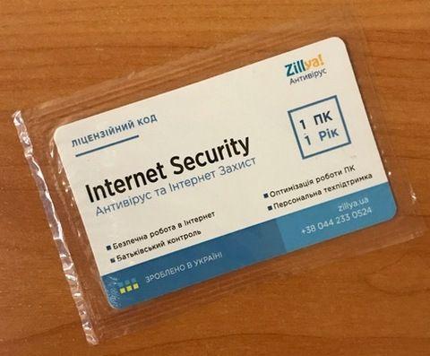 Антивирус Zillya! Internet Securety