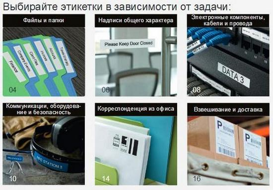 Принтер Dymo LabelManager PnP WiFi