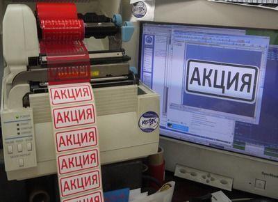 программа для печати наклеек на принтере - фото 4