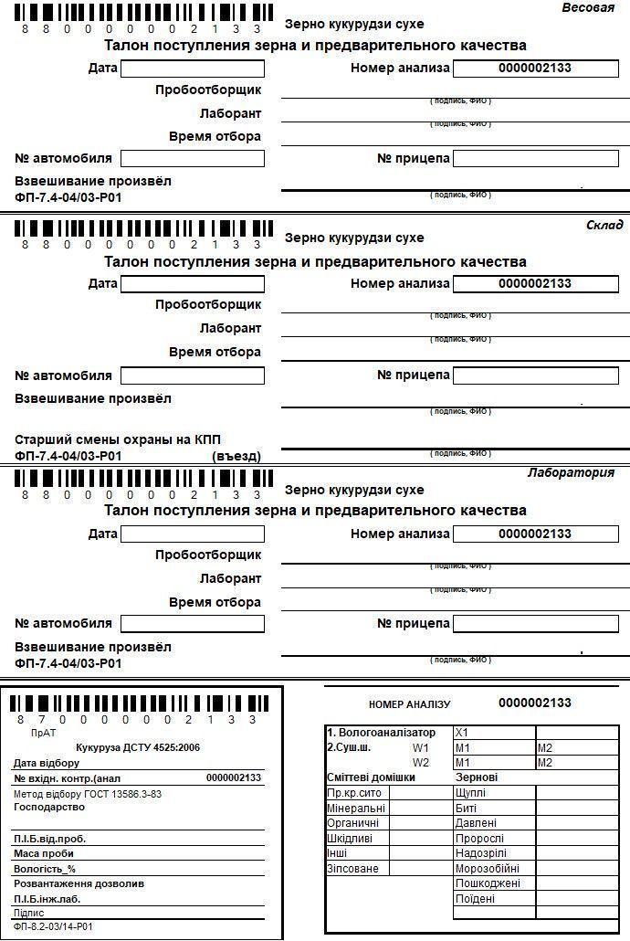 Учет элеваторе книга по ремонту и эксплуатации автомобиля фольксваген транспортер