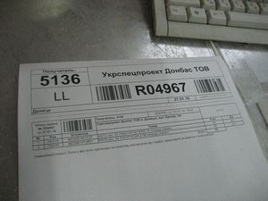 Bar code in documents